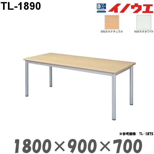 新品 送料無料 イノウエ 会議テーブル 井上金庫 お得なキャンペーンを実施中 TL-1890 マーケット