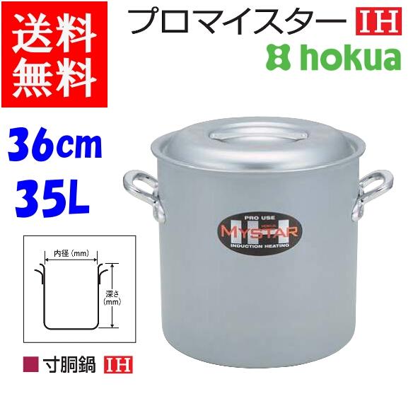 マイスター IH 寸胴鍋 蓋付き 36cm