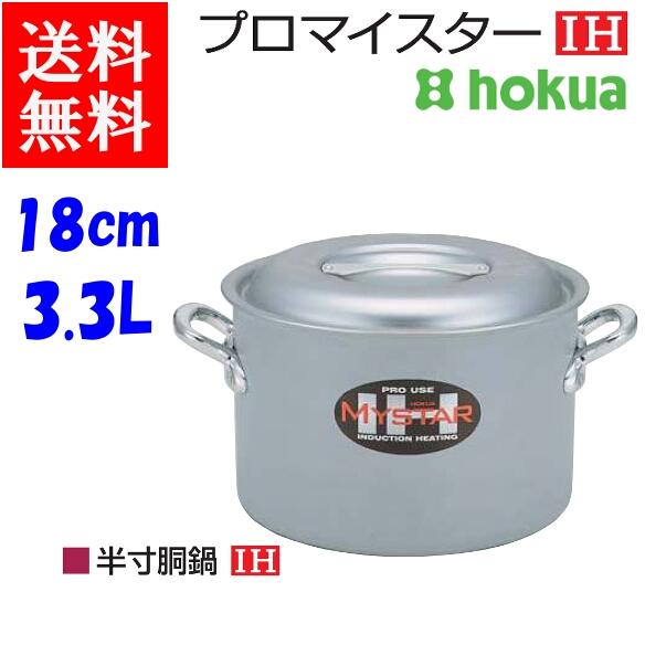 マイスター IH 半寸胴鍋 蓋付き 18cm