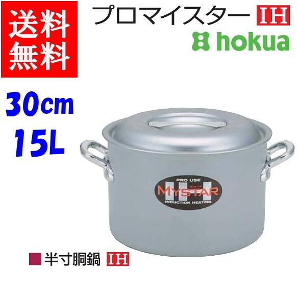 マイスター IH 半寸胴鍋 蓋付き 30cm