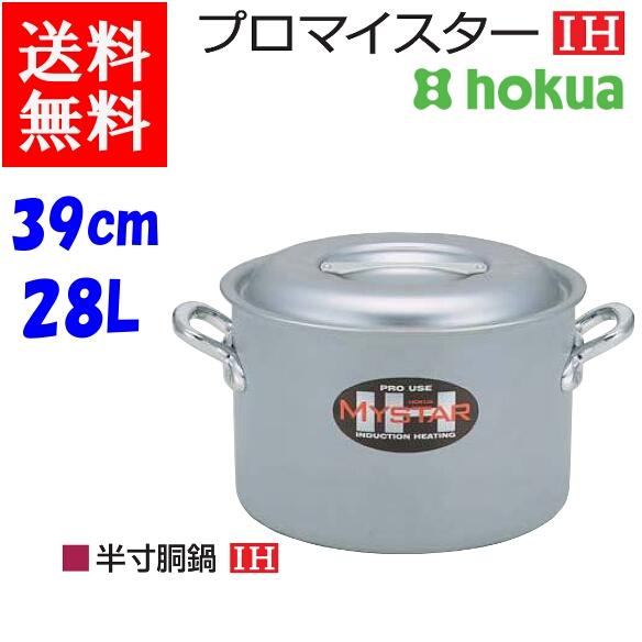 マイスター IH 半寸胴鍋 蓋付き 39cm