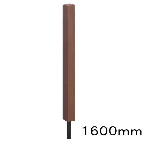 【送料無料】【代引不可】【メーカー直送】アクセントポール/鉄芯付(1600mm/ブラウン)
