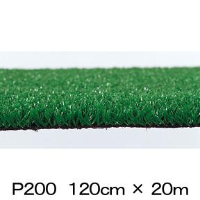【送料無料】【代引不可】【メーカー直送】人工芝 TOグリーン P200 120cm×1本/20m