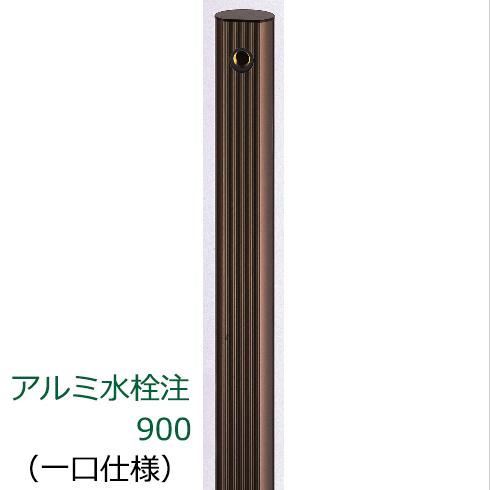 アルミ製) 一口仕様×ライトブロンズ(ガーデニング立水栓柱 【送料無料】【代引不可】【メーカー直送】アルミ水栓柱900