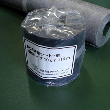 【代引不可】【メーカー直送】RCF防根テープ 10cm×10m