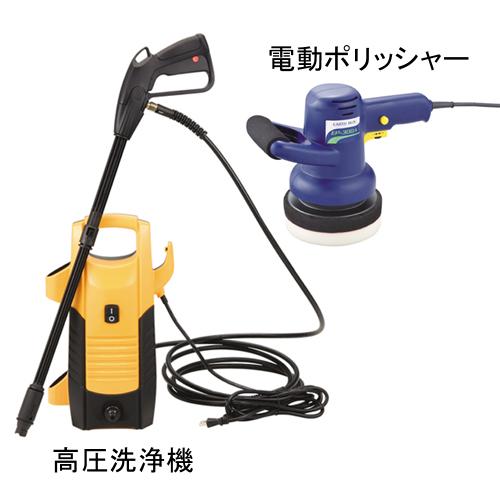 【送料無料】【代引不可】【メーカー直送】洗車セット:高圧洗浄機&電動ポリッシャー