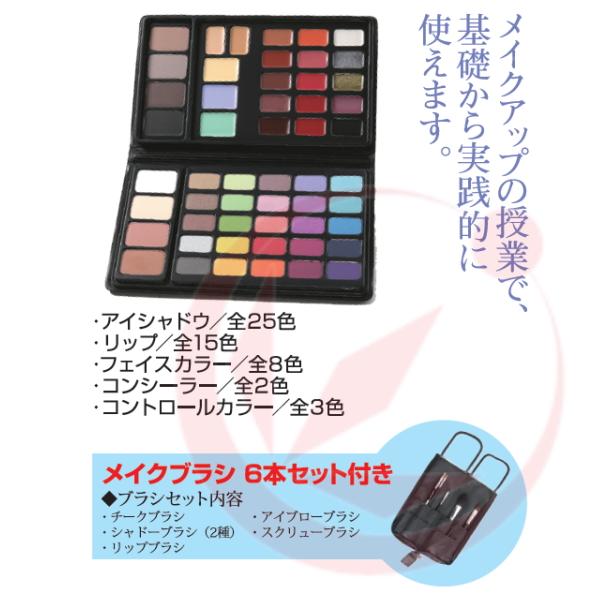 【送料無料】YJ メイクパレット(メイクブラシ6本セット付き)