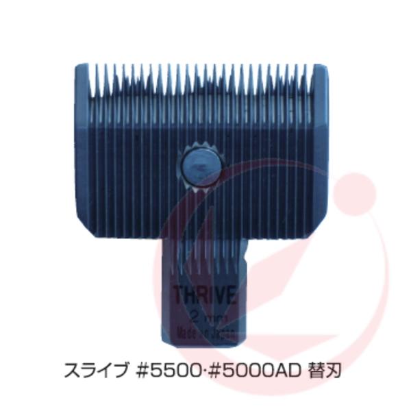 スライヴ 電気バリカン MODEL 5500・MODEL 5000AD替刃 9mm