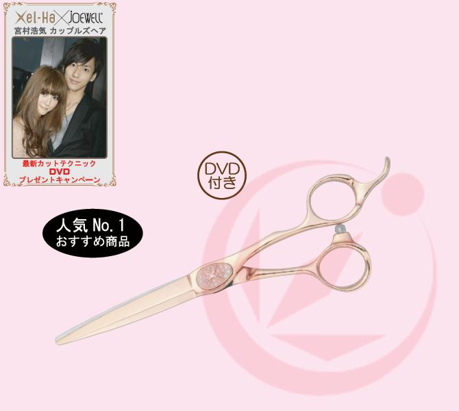 【送料無料】ジョーウェル シザー ピンクゴールド XPG-60 DVD付き