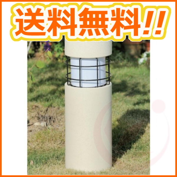 【送料無料】【代引不可】【メーカー直送】新 信楽のあかり 円柱 白(ガーデンライト スタンドライト)