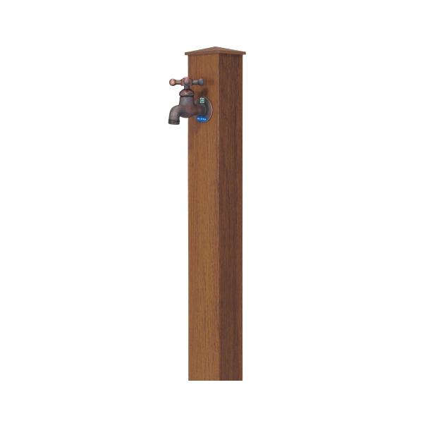 【送料無料】【代引不可】【メーカー直送】木目アルミ立水栓×チーク色(ガーデニング水栓柱 一口タイプ)