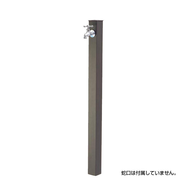 【送料無料】【代引不可】【メーカー直送】アルミ立水栓 Lite×グレイン色(一口タイプ 蛇口なし)