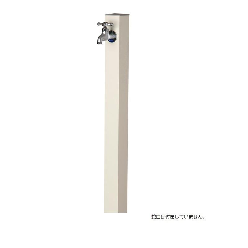 【送料無料】【代引不可】【メーカー直送】アルミ立水栓 Lite×アイスホワイト色(一口タイプ 蛇口なし)