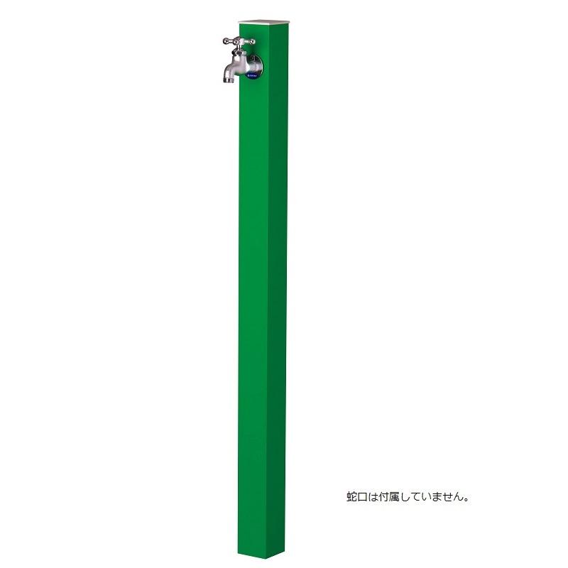 【送料無料】【代引不可】【メーカー直送】アルミ立水栓 Lite×ライトグリーン色(一口タイプ 蛇口なし)