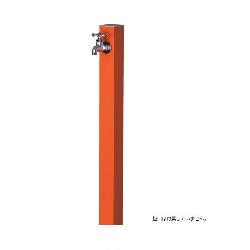 【送料無料】【代引不可】【メーカー直送】アルミ立水栓 Lite×マンダリンオレンジ色(一口タイプ 蛇口なし)