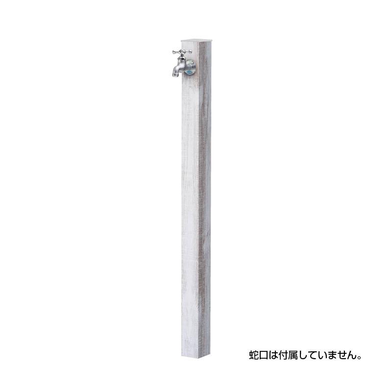 【送料無料】【代引不可】【メーカー直送】アルミ立水栓 Lite×パイン色(一口タイプ 蛇口なし)