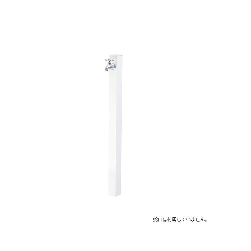 【送料無料】【代引不可】【メーカー直送】アルミ立水栓 Lite×ホワイト色(一口タイプ 蛇口なし)