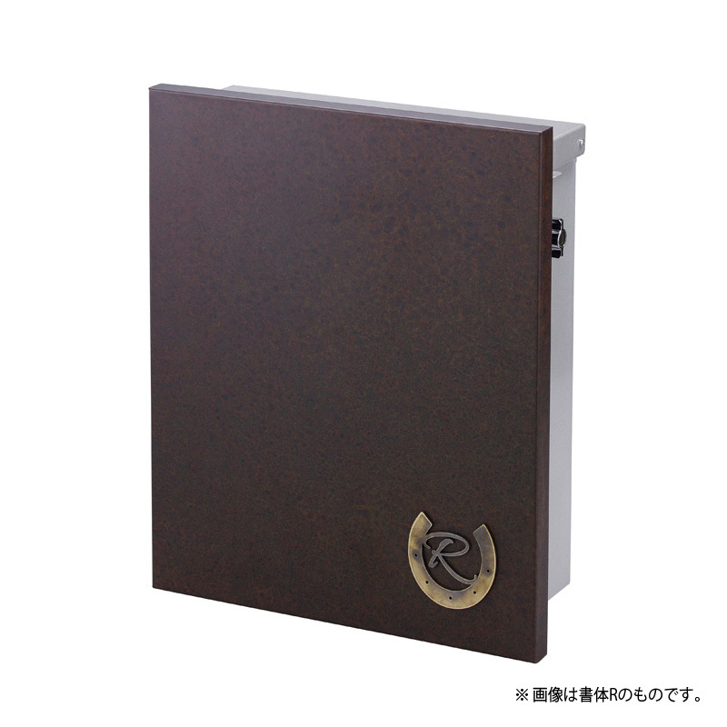 【代引不可】【メーカー直送】ポスト ルイユポスト・イニシャル H (鉄錆色) HS1-RPI-RH