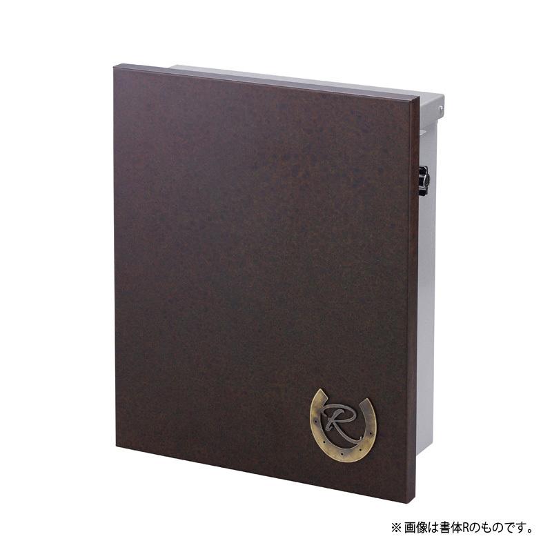 【代引不可】【メーカー直送】ポスト ルイユポスト・イニシャル R (鉄錆色) HS1-RPI-RR