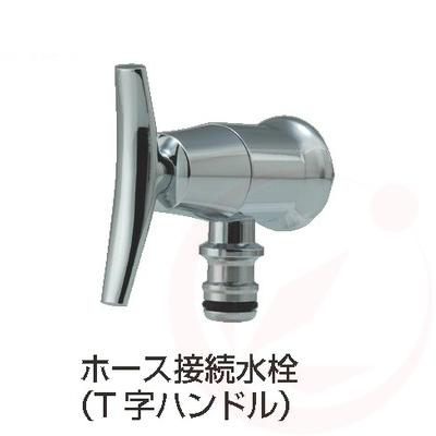 【代引不可】【メーカー直送】ホース接続水栓×T字ハンドル(ガーデニング水栓)
