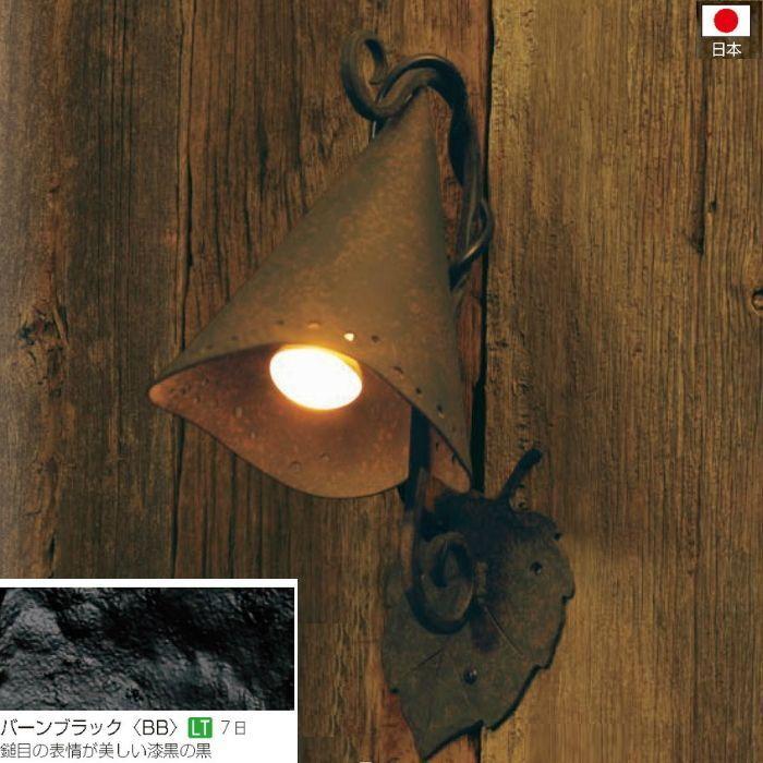 【送料無料】【代引不可】【メーカー直送】フォレストヒルズガーデンライト 01シリーズ×カラー:バーンブラック色