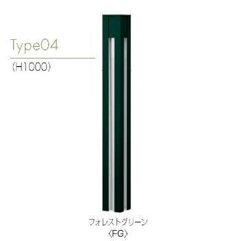 【送料無料】【代引不可】【メーカー直送】LEDアプローチライト Type04(高さ1000)×フォレストグリーン色