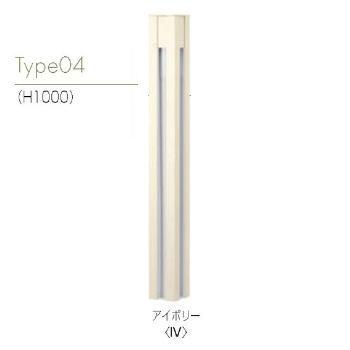 【送料無料】【代引不可】【メーカー直送】LEDアプローチライト Type04(高さ1000)×アイボリー色