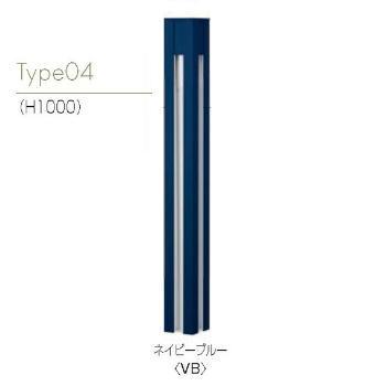 【送料無料】【代引不可】【メーカー直送】LEDアプローチライト Type04(高さ1000)×ネイビーブルー色