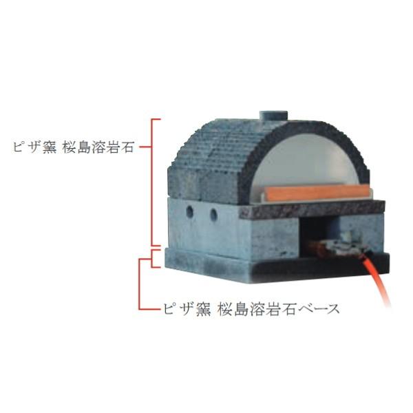 【代引不可】【メーカー直送】ピザ窯 桜島溶岩石(ベースなし)ST3-PZSJ38