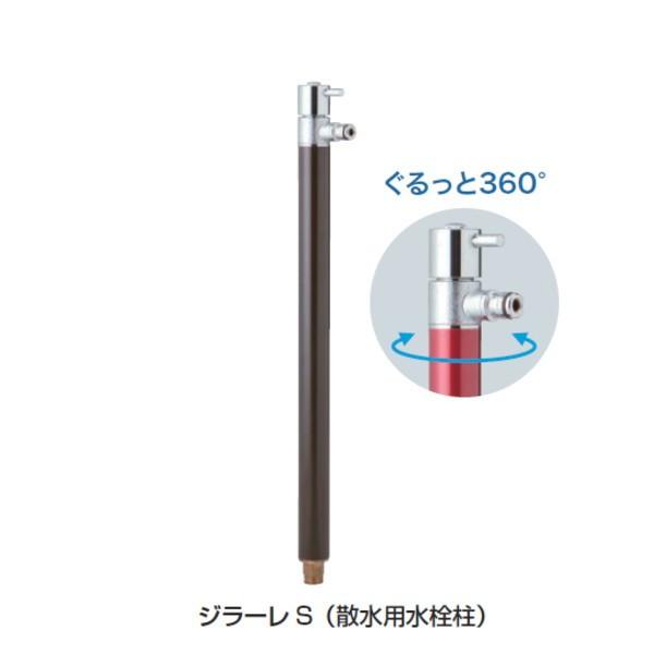 【送料無料】【代引不可】【メーカー直送】ガーデン水栓柱のみ ジラーレS(散水用水栓柱) 1口水栓