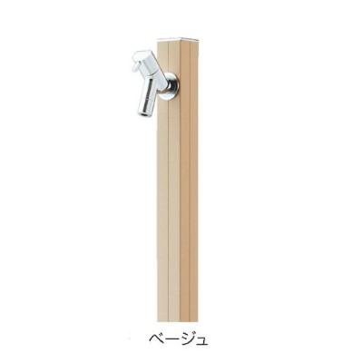 【送料無料】【代引不可】【メーカー直送】ガーデン水栓柱 アクアルージュ×カラー:ベージュ 1口水栓