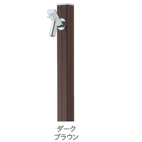 【送料無料】【代引不可】【メーカー直送】ガーデン水栓柱 アクアルージュ×カラー:ダークブラウン 1口水栓