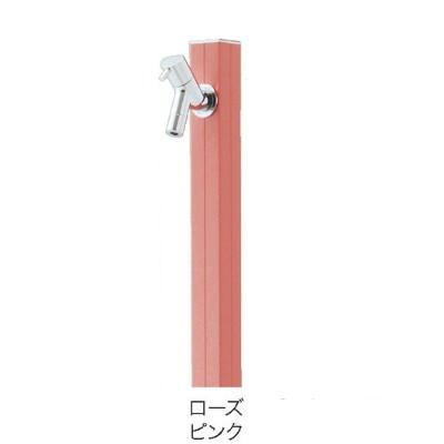 【送料無料】【代引不可】【メーカー直送】ガーデン水栓柱 アクアルージュ×カラー:ローズピンク 1口水栓