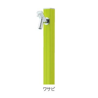 【送料無料】【代引不可】【メーカー直送】ガーデン水栓柱 アクアルージュ×カラー:ワサビ 1口水栓