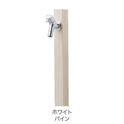 【送料無料】【代引不可】【メーカー直送】ガーデン水栓柱 アクアルージュ×カラー:ホワイトパイン 1口水栓