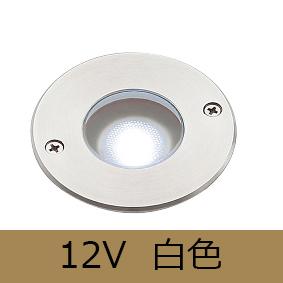 【送料無料】【代引不可】【メーカー直送】ガーデンフロアライト A 12V仕様×発光色:白色(ガーデニング フロアライト)