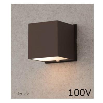 【送料無料】【代引不可】【メーカー直送】キュービックウォール 100V仕様×ブラウン(ガーデニング 壁面照明 表札灯)