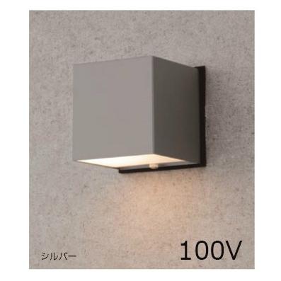 【送料無料】【代引不可】【メーカー直送】キュービックウォール 100V仕様×シルバー(ガーデニング 壁面照明 表札灯)