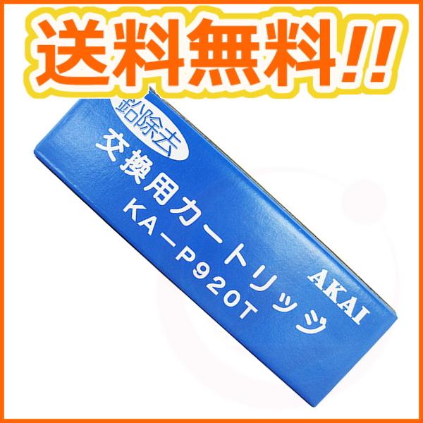 【送料無料】AKAI(赤井電機) ミネトップ・アクアメニティ 鉛除去トリプルフィルター KA-P920T×2本セット