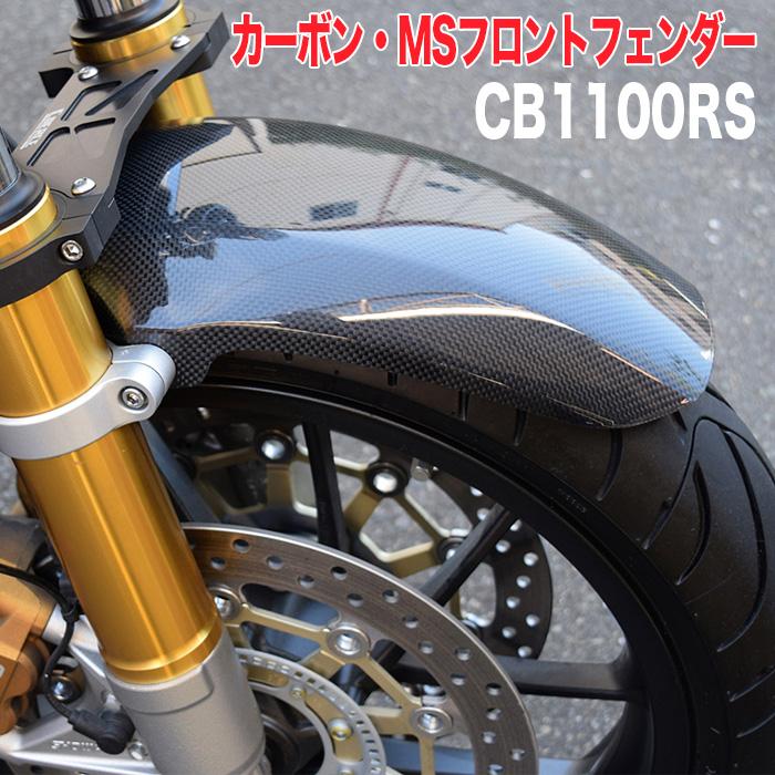 CB 1100 RS【HONDA】カーボン・MSフロントフェンダー【未塗装クリアゲル品】 BLESS R's【brs_cb1100rs_011】CB1100RS ホンダ