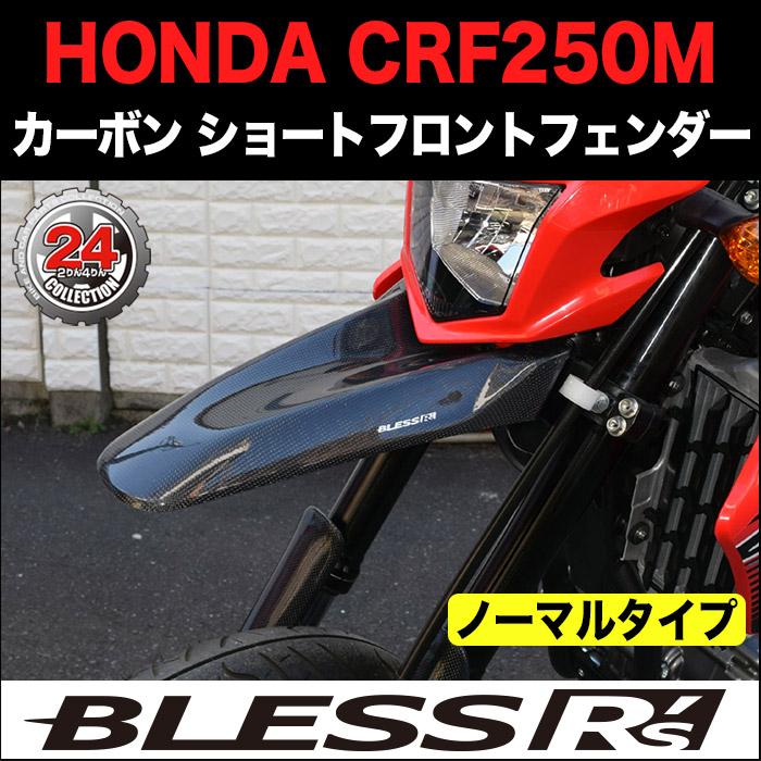 CRF250M【HONDA】カーボン ショート フロントフェンダー 光沢クリア塗装済み品 BLESS R's【brs_crf250m_002b】CRF 250 M ホンダ