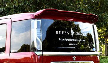 【スペーシア カスタム(MK53S)】リアウイング 塗装済み品(2色塗分けまで)ブレスクリエイション製【spac-006b】BLESS CREATION SUZUKI スズキ