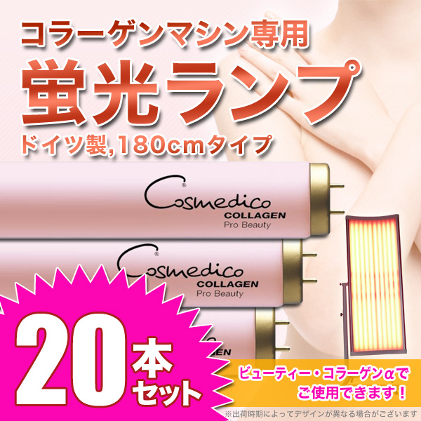 [全身美容] Cosmedico COLLAGEN Pro Beauty コラーゲンマシン専用ランプ 180cm 100W 20本セット