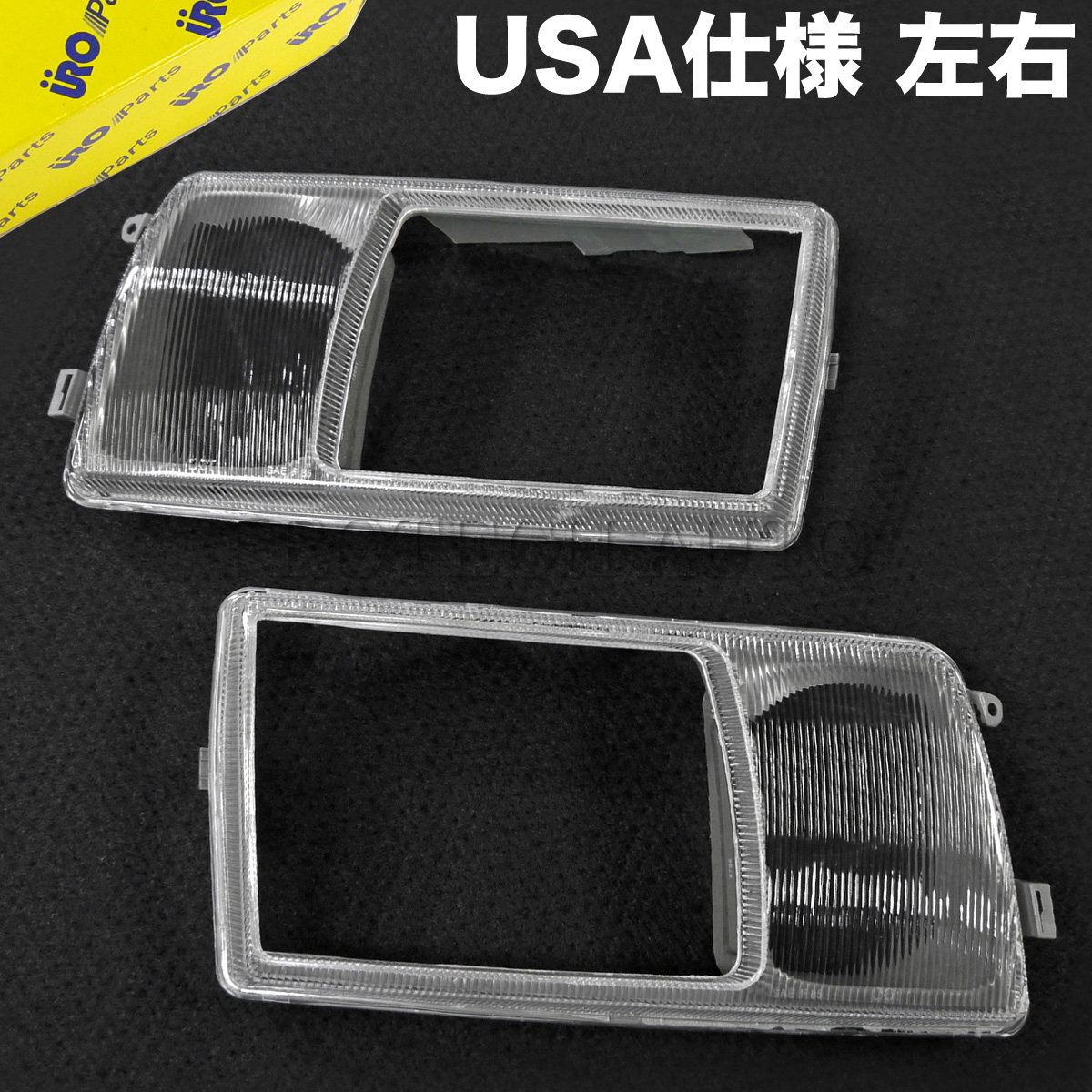 URO製 ベンツ W126 ヘッドライトレンズ/ヘッドライトカバー 左右セット USA仕様 0008260759 0008260859 set152 300SE 350SD 300SEL 420SEL 560SEL 300SDL 350SDL【あす楽対応】