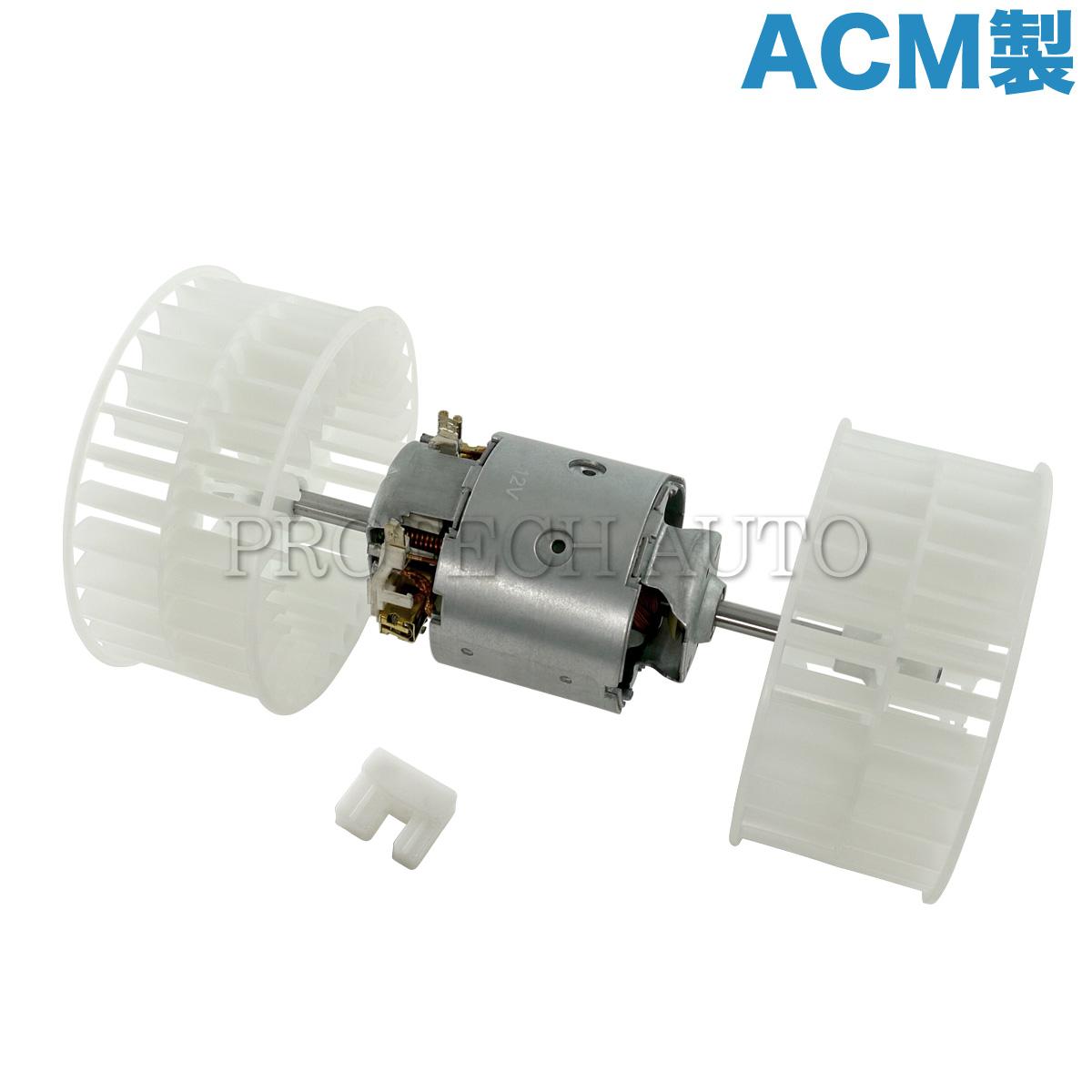 純正OEM ACM製 ベンツ R129 500SL SL320 SL500 SL600 ブロアモーター/ブロアファン 1298209042 1298200642【あす楽対応】