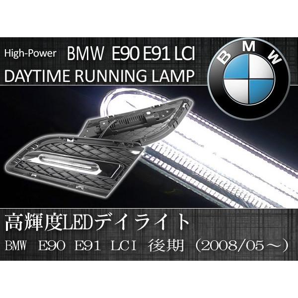 超高輝度 BMW 3シリーズ E90 E91 後期 LEDデイライト 左右セット 2008/05 ~ 純白 7000K 51117138417 51117138418 320i【あす楽対応】