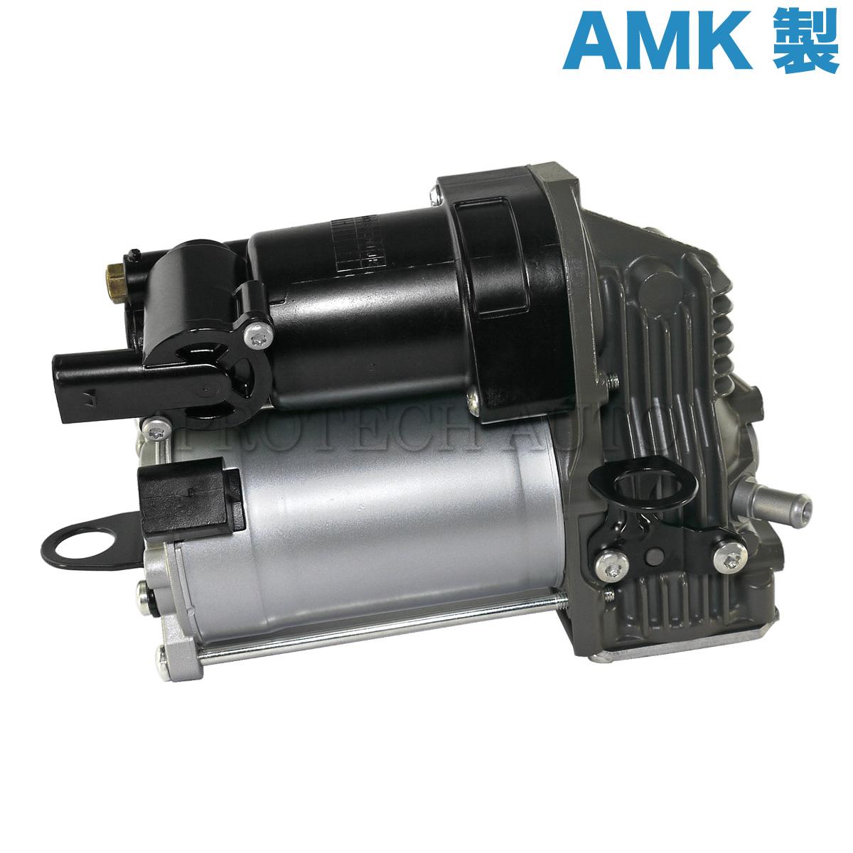 純正OEM AMK製 ベンツ W164 X164 エアサスコンプレッサー/エアサスポンプ 1643201204 ML350 ML500 ML550 ML63AMG GL550【あす楽対応】