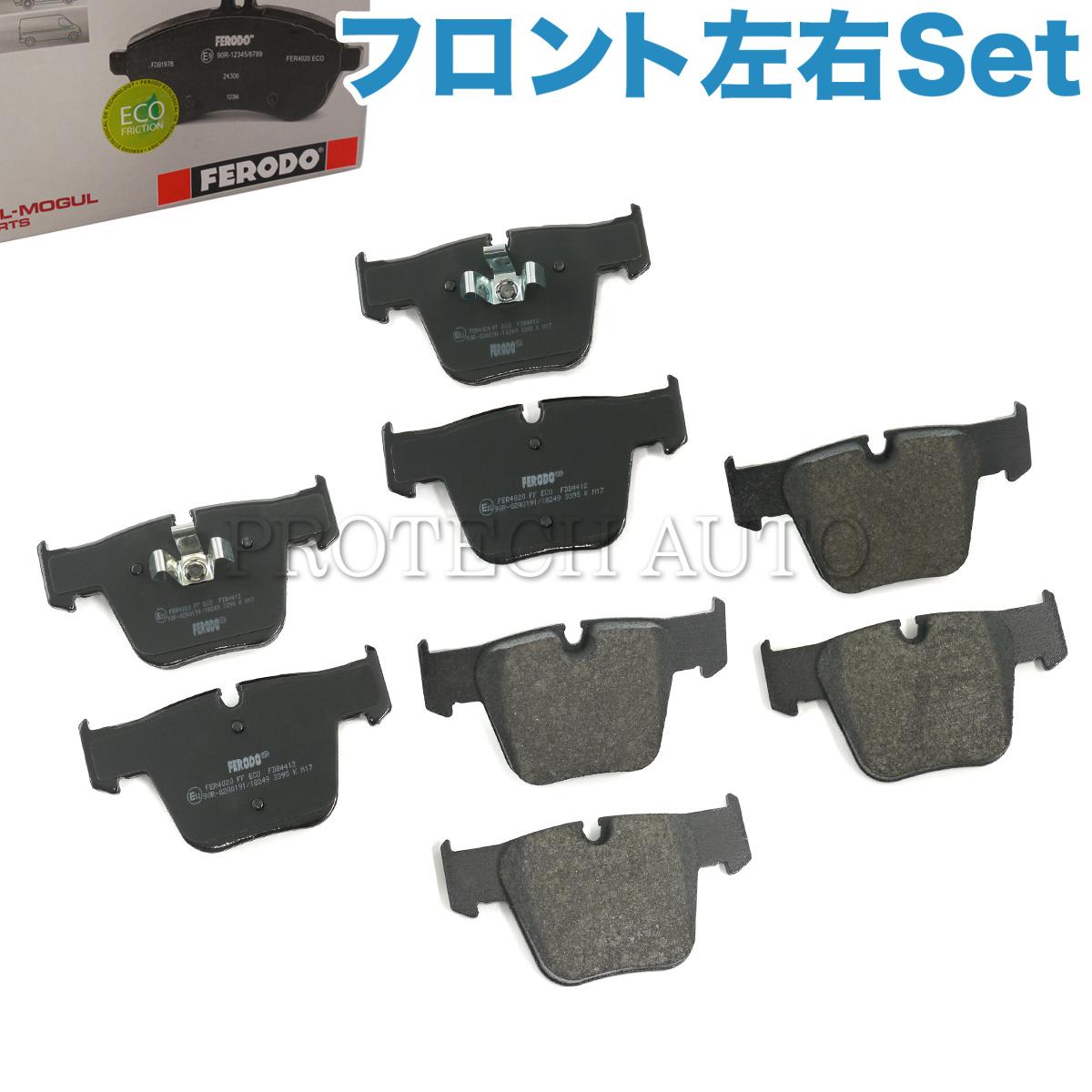 FERODO製 ベンツ W221 W216 S63AMG CL63AMG フロント ブレーキパッド/ディスクパッド 左右セット 0044207520 004420752041【あす楽対応】