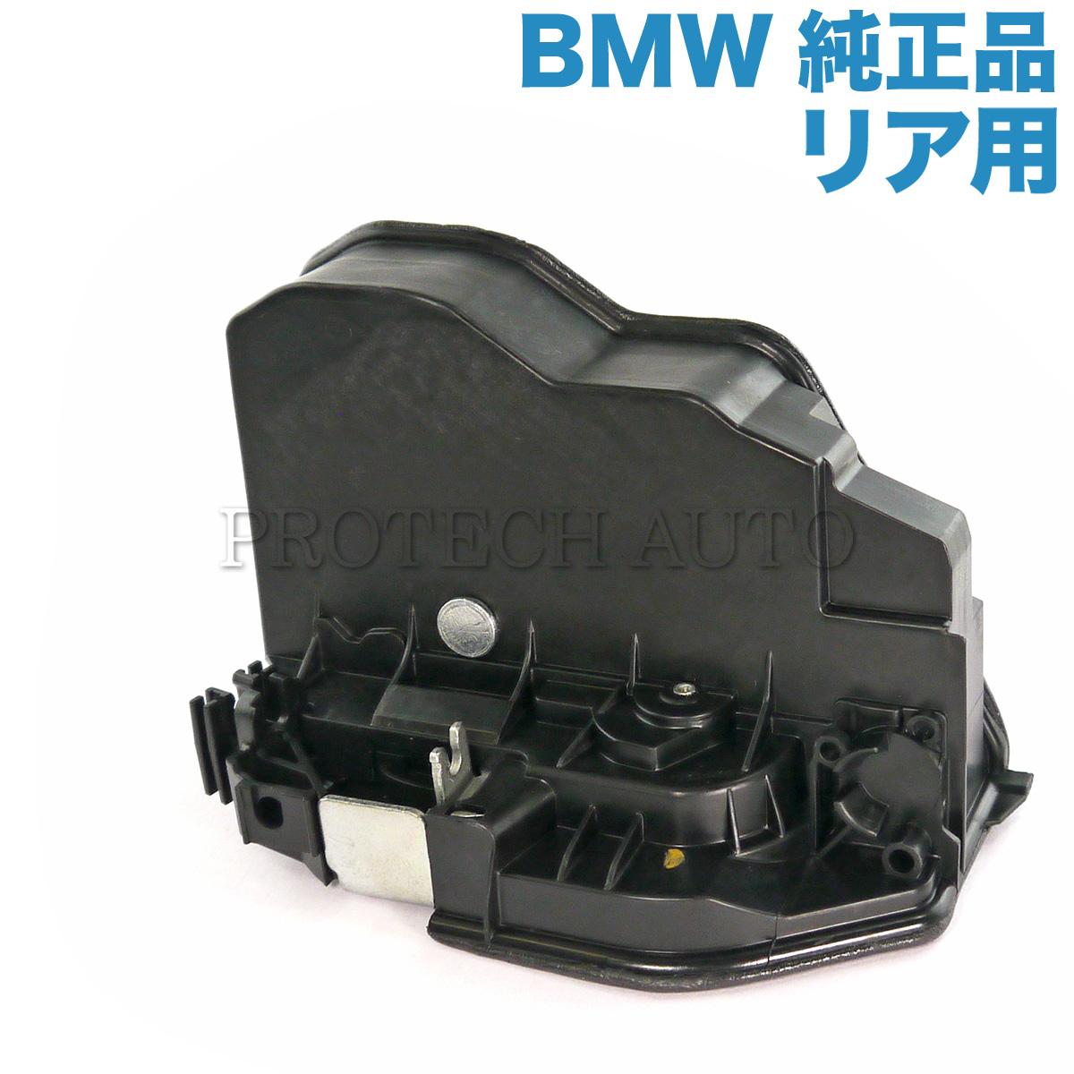 純正 BMW 3シリーズ F30 F31 F34 リヤ/リア ドアロックアクチュエーター 左 51227202147 320d 320i 320ixDrive 328i ActiveHybrid3 330e 330i 340i 335i【あす楽対応】