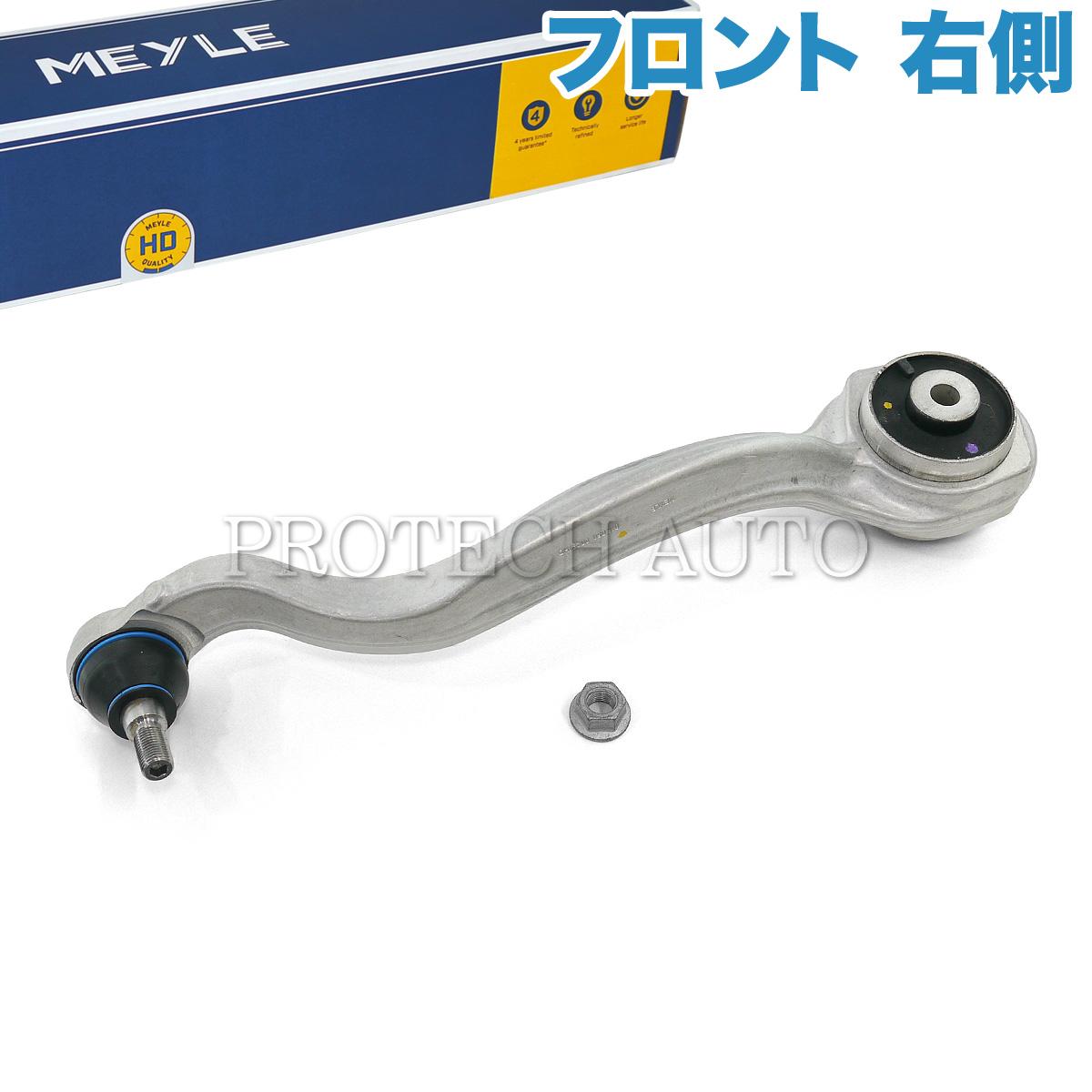 MEYLE製 ベンツ W212 E250 E300 E350 E400 E550 フロント プルストラットアーム/スラストロッド/テンションロッド 右側 HD(強化版) 2123302811【あす楽対応】